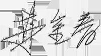 20150910_signature